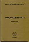 Zbornik_Mak._raskaz