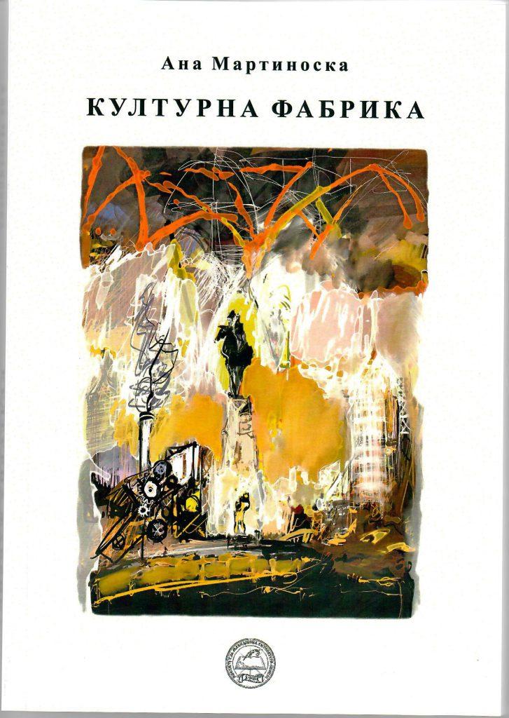 A. Martinoska-korica