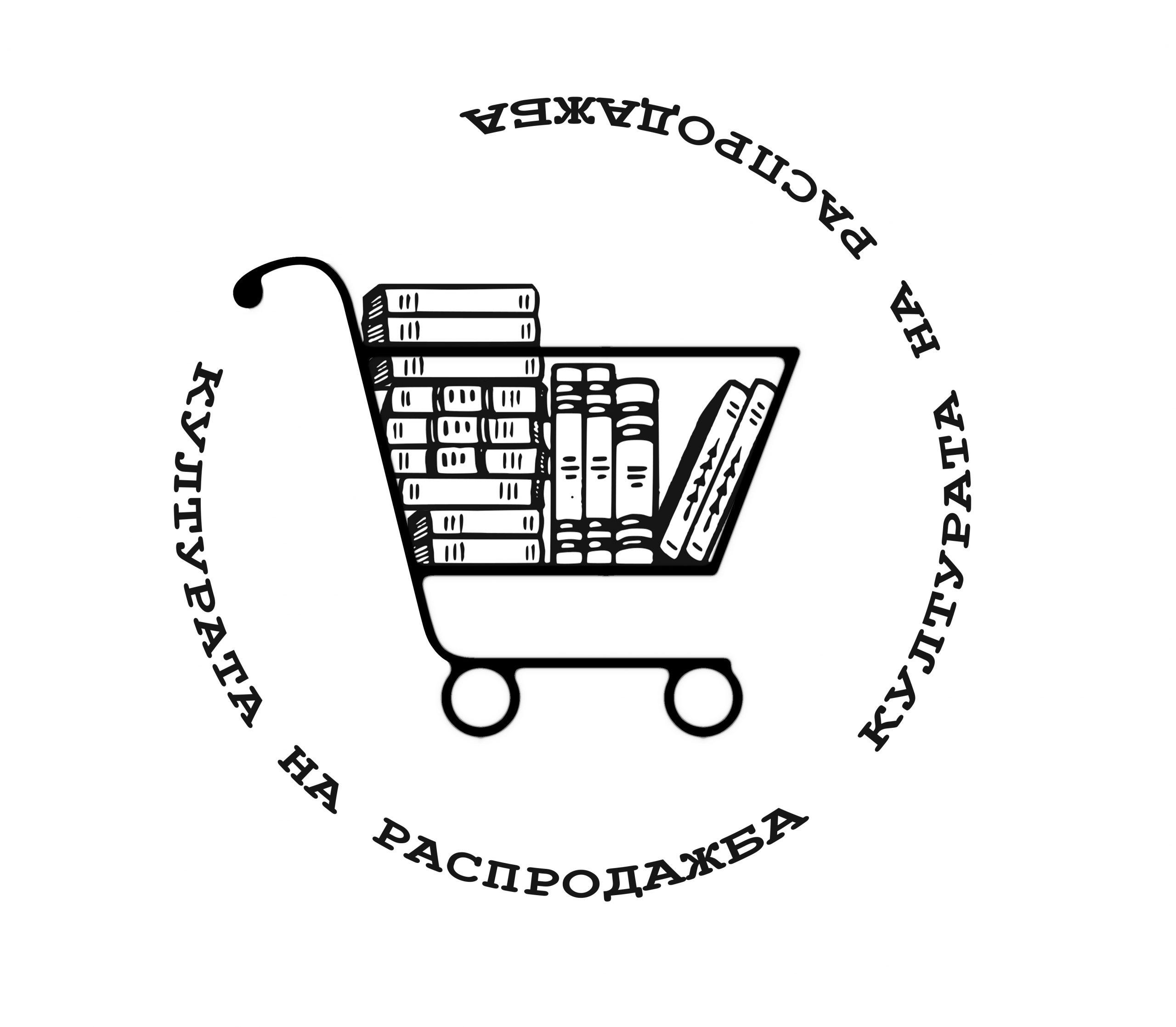 kulturata na rasprodazba logo