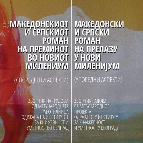 Zbornik Mk-Sr. roman Predna