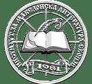 Институт за македонска литература