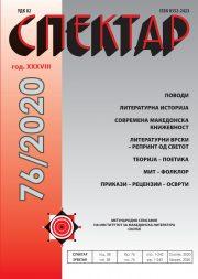 korica-spektar-76_predna[1]